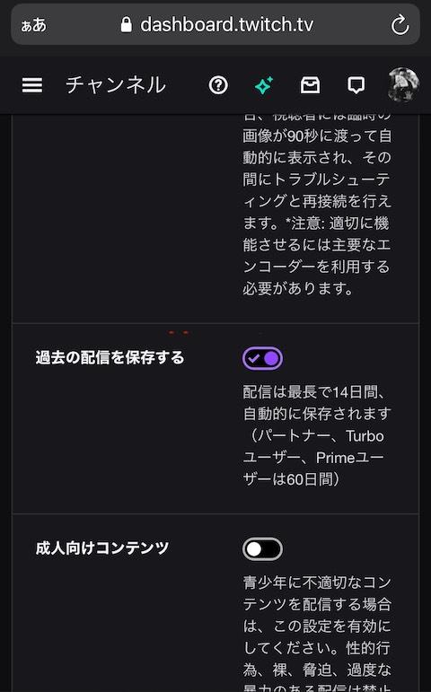 """""""スマホからTwitchへ配信!"""